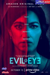 دانلود فیلم Evil Eye 2020 چشم شیطانی