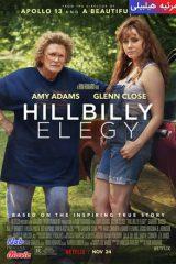 دانلود فیلم Hillbilly Elegy 2020 مرثیه هیلبیلی