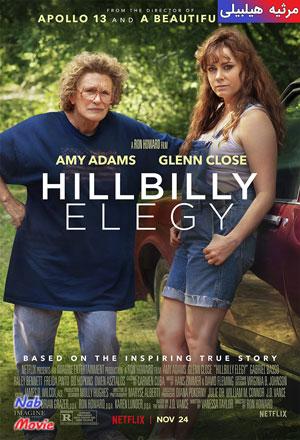 دانلود فیلم Hillbilly Elegy 2020 مرثیه هیلبیلی با زیرنویس فارسی چسبیده