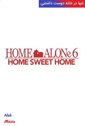 دانلود فیلم Home Sweet Home Alone 2021 تنها در خانه ی دوست داشتنی با زیرنویس فارسی چسبیده
