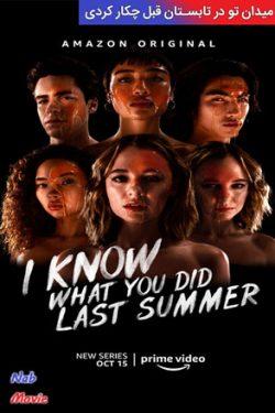دانلود سریال I Know What You Did Last Summer 2021 میدانم تو در تابستان قبل چکار کردی