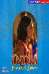 دانلود فیلم India Sweets and Spices 2021 شیرینی و ادویه هندی