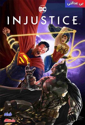 دانلود انیمیشن Injustice 2021 بی عدالتی با زیرنویس فارسی چسبیده