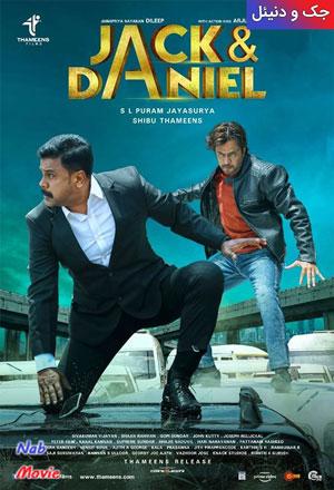 دانلود فیلم Jack & Daniel 2021 جک و دنیئل با زیرنویس فارسی چسبیده