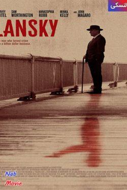 دانلود فیلم Lansky 2021 لنسکی با زیرنویس فارسی چسبیده