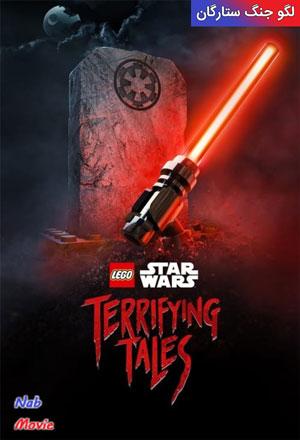 دانلود انیمیشن Lego Star Wars Terrifying Tales 2021 لگو جنگ ستارگان با زیرنویس فارسی چسبیده