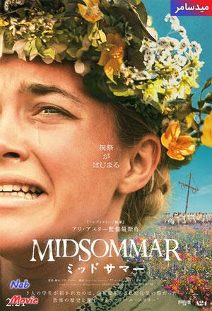 دانلود فیلم Midsommar 2019 میدسامر با زیرنویس فارسی