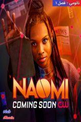دانلود سریال Naomi 2022 نائومی