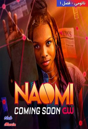 دانلود سریال Naomi 2022 نائومی به زودی…