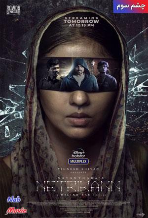 دانلود فیلم Netrikann 2021 چشم سوم با زیرنویس فارسی چسبیده
