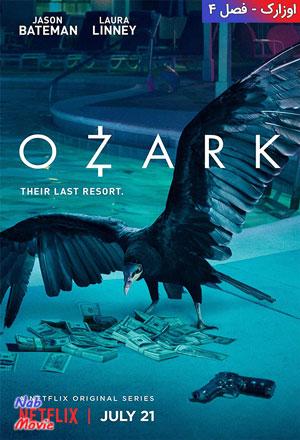 دانلود فصل چهارم سریال Ozark 2022 اوزارک با زیرنویس فارسی چسبیده به زودی…