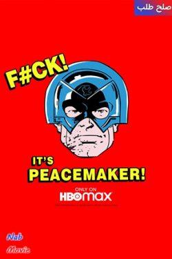دانلود سریال Peacemaker 2022 صلح طلب با زیرنویس فارسی چسبیده به زودی…