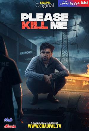 دانلود فیلم Please Kill Me 2021 لطفا من رو بکش با زیرنویس فارسی چسبیده
