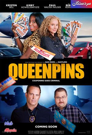 دانلود فیلم Queenpins 2021 سردستگان با زیرنویس فارسی چسبیده