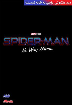 دانلود فیلم Spider-Man: No Way Home 2021 مرد عنکبوتی: راهی به خانه نیست به زودی…