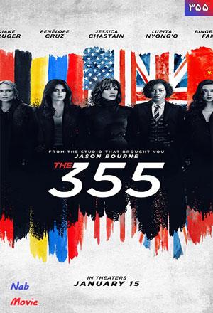 دانلود فیلم The 355 2022 3.5.5 با زیرنویس فارسی چسبیده به زودی…