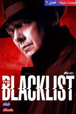 دانلود فصل نهم سریال The Blacklist 2021 لیست سیاه با زیرنویس فارسی چسبیده