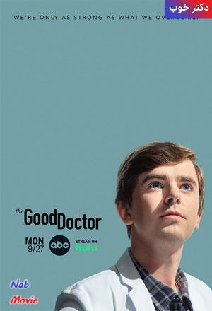 دانلود فصل پنجم سریال The Good Doctor 2021 دکتر خوب با زیرنویس فارسی چسبیده