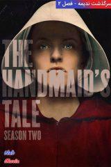 دانلود فصل دوم سریال The Handmaid's Tale 2018 سرگذشت ندیمه