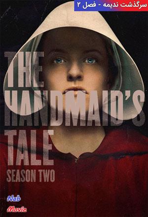 دانلود فصل دوم سریال The Handmaid's Tale 2018 سرگذشت ندیمه با زیرنویس فارسی چسبیده