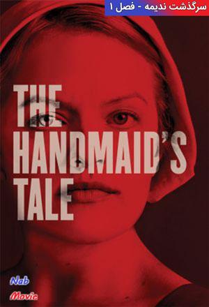 دانلود فصل اول سریال The Handmaid's Tale 2017 سرگذشت ندیمه با زیرنویس فارسی چسبیده