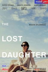 دانلود فیلم The Lost Daughter 2021 دختر گمشده