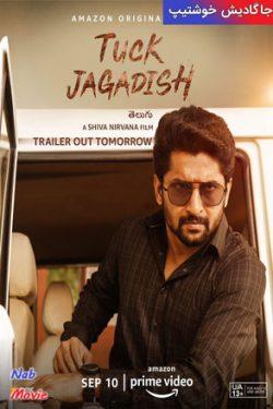 دانلود فیلم Tuck Jagadish 2021 جاگادیش خوشتیپ با زیرنویس فارسی چسبیده
