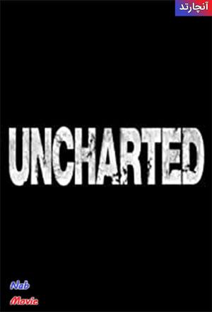 دانلود فیلم Uncharted 2022 آنچارتد با زیرنویس فارسی چسبیده به زودی…