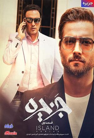 دانلود سریال ایرانی جزیره تمامی قسمت ها با لینک مستقیم – ناب مووی